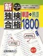 新・独検合格 単語+熟語1800 CD2枚付