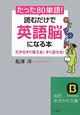 たった80単語!読むだけで 英語脳 になる本 だからすぐ使える!すぐ話せる!