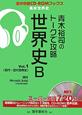 青木裕司のトークで攻略 世界史B(1)