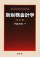 新・財務会計学<改訂版>