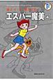 エスパー魔美 藤子・F・不二雄大全集 (4)
