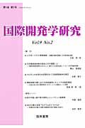 国際開発学研究 9-2