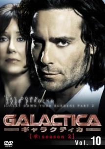 レイナルド・ビラロボス『GALACTICA/ギャラクティカ 【承:season2】』