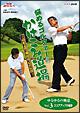 NHK趣味悠々 悩めるゴルファーのかけこみ道場 ~高松志門・奥田靖己が伝授~ゆるゆるの極意VOL.3(スコアアップの秘訣)