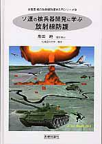 『ソ連の核兵器開発に学ぶ 放射線防護』高田純