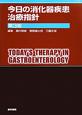 今日の消化器疾患治療指針<第3版>
