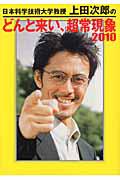 『日本科学技術大学教授上田次郎のどんと来い、超常現象 2010』松野宏軌