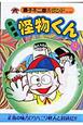 新編集・怪物くん (4)
