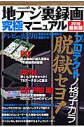 地デジ裏録画 究極マニュアル<最> 2010