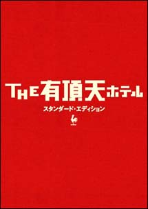 THE有頂天ホテル