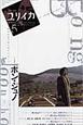 ユリイカ 詩と批評 2010.5 特集:ポン・ジュノ
