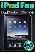 iPad Fan 2010 Vol.0 iPadファーストインプレッション編