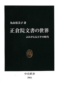 正倉院文書の世界