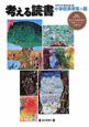 考える読書 小学校高学年の部 第55回 第55回青少年読書感想文全国コンクール入選作品