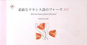 フジタ花梨『素敵なフランス語のフレーズ365』