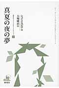 真夏の夜の夢 研究社シェイクスピア・コレクション2