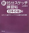 新・15分スケッチ 練習帖 日本の城編 なぞって、描きやすいレイアウト&全国の名城を掲載!
