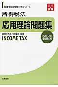 所得税法 応用理論問題集 税理士試験受験対策シリーズ 2010
