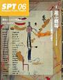 SPT 特集:遊ぶ劇場 子どもからはじまる演劇 劇場のための理論誌(06)