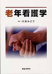『老年看護学』川島みどり