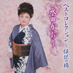 水田かおり ベストコレクション~伝説の橋