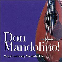 ドン・マンドリーノ!