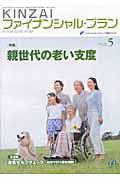 KINZAI ファイナンシャル・プラン 2010.5 特集:親世代の老い支度