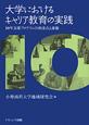 大学における キャリア教育の実践 10年支援プログラムの到達点と課題