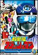 スーパー戦隊シリーズ 超新星フラッシュマン VOL.3