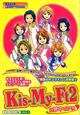 Kis-My-Ft2に夢中でショ 『キスマイ』超エピソードBOOK 『全国ツアー』舞台ウラから『オフタイムエピソード』