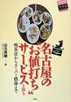"""名古屋の""""お値打ち""""サービスを探る 喫茶店からスーパー銭湯まで"""