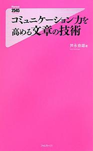 芦永奈雄『コミュニケーション力を高める 文章の技術』