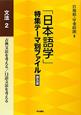 「日本語学」特集テーマ別ファイル<普及版> 文法2 古典文法を考える/口語文法を考える