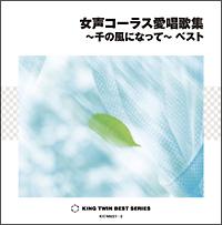 東京レディース・シンガーズ『女声コーラス愛唱歌集~千の風になって~ ベスト』