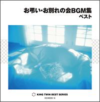 お弔いお別れの会BGM集 ベスト