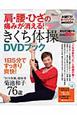 肩・腰・ひざの痛みが消える! きくち体操 DVDブック 1日5分で すっきり爽快!