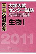 問題タイプ別 大学入試センター試験 対策問題集 生物1 2011