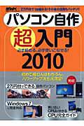 パソコン自作 超入門 2010