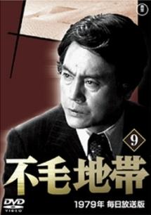 不毛地帯(1979年毎日放送版)