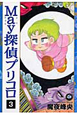 May探偵プリコロ (3)