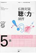 仏検対策 聴く力演習 5級 CD付