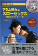 DVDでわかる アダム徳永のスローセックス-最高のエクスタシー術- 誰でも身につくDVDたっぷり120分