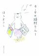 カーサの猫村さん (1)