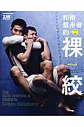 中村K太郎『和術 慧舟會的 裸絞 DVD付』