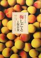 杵島さんちの 梅しごと と保存食 梅干し、梅酒、梅ジャムなどと初夏の保存食