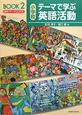 小学校 テーマで学ぶ英語活動 CD付 (2)