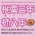 桃のきもち・デリシャスCD 桃デリ4・桃栗三年柿八年