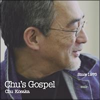 Chu's Gospel
