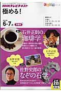 『NHKテレビテキスト 極める! 2010.6・7 石井正則の珈琲学/佐野史郎のなぞの石学』佐野史郎