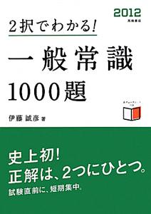 2択でわかる!一般常識1000題 2012